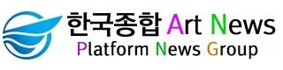 한국종합ART NEWS